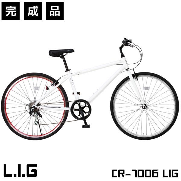 クロスバイク 700c 軽量 アルミフレーム 自転車 完成品 シマノ7段変速 LIG リグ OT CR-7006 LIG【完全組立】
