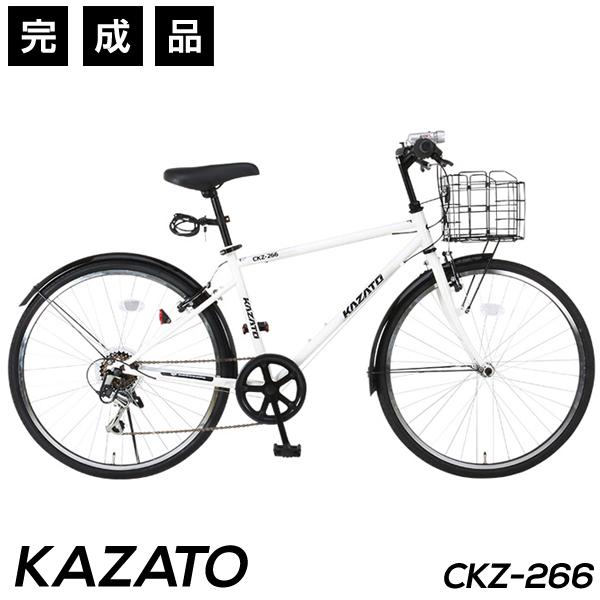 クロスバイク カゴ付き 自転車 完成品 26インチ カギ ライト 泥除け付 シマノ6段変速 KAZATO カザト CKZ-266【完全組立】