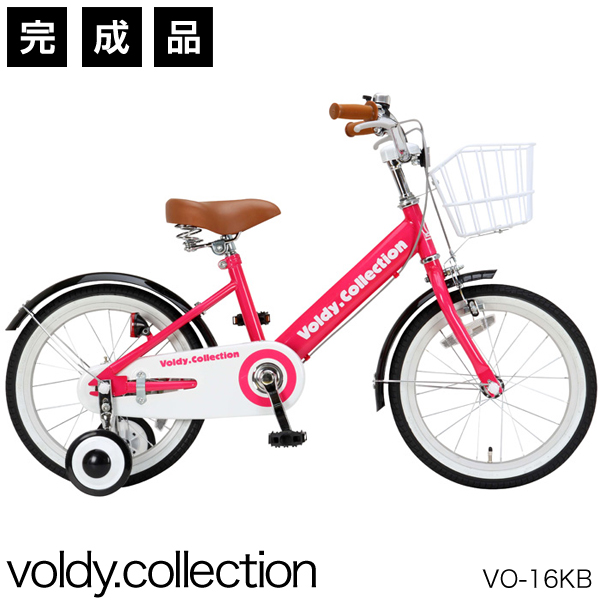 子供用自転車 16インチ 子ども用自転車 完成品【全3色】 幼児用自転車 前カゴ 衝撃パッド 補助輪付 voldy.collection VO-16KB【完全組立】