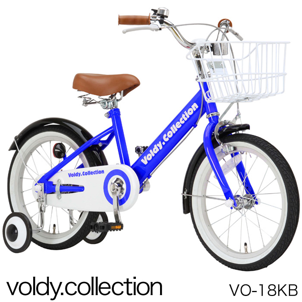 子供用自転車 18インチ 子ども用自転車【全3色】 幼児用自転車 前カゴ 衝撃パッド 補助輪付 voldy.collection VO-18KB【組立必要品】