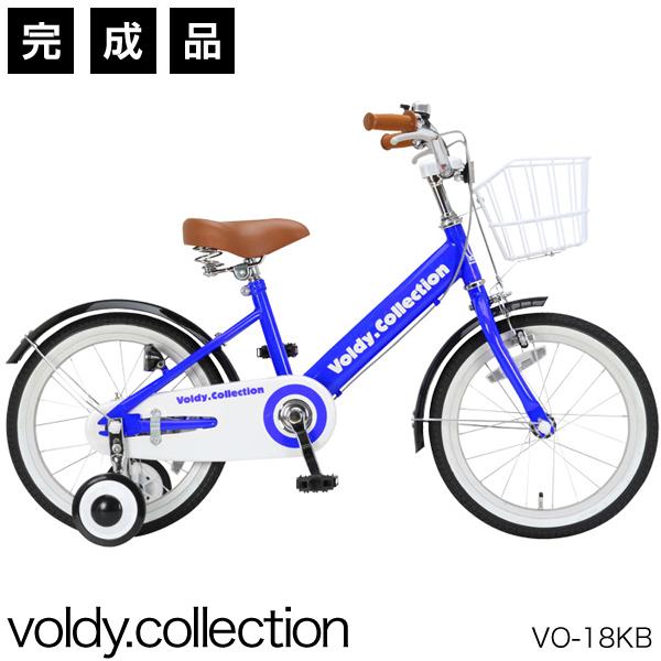 子供用自転車 18インチ 子ども用自転車 完成品【全3色】 幼児用自転車 前カゴ 衝撃パッド 補助輪付 voldy.collection VO-18KB【完全組立】