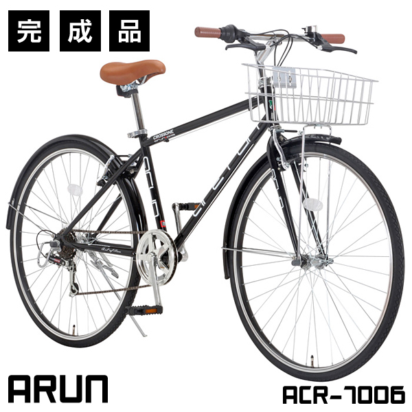 クロスバイク カゴ付き 自転車 完成品 26インチ カギ ライト 泥除け付 シマノ6段変速 ARUN アラン ACR-7006【完全組立】