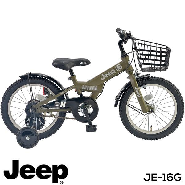 子供用自転車 JEEP ジープ 16インチ 18インチ 子ども自転車 【全3色】【2サイズ】 【送料無料】 幼児用自転車 キッズバイク JE-16G JE-18G 2019【組立必要品】