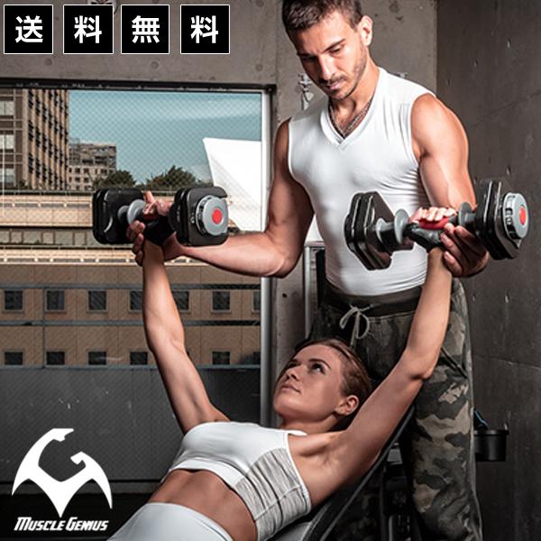 ダンベル 可変式ダンベル 30kg(15kg×2個) アジャスタブルダンベル Muscle Genius マッスルジーニアス MG-AD15【送料無料】