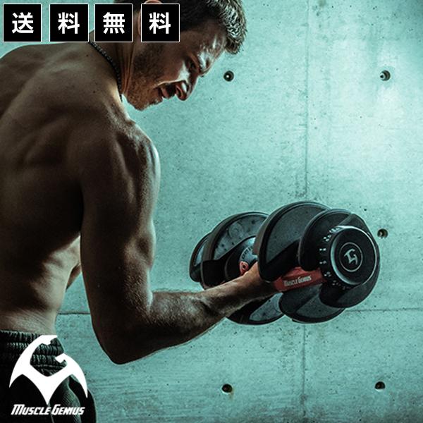 ダンベル 可変式ダンベル 24kg(1個) アジャスタブルダンベル Muscle Genius マッスルジーニアス MG-AD24【送料無料】