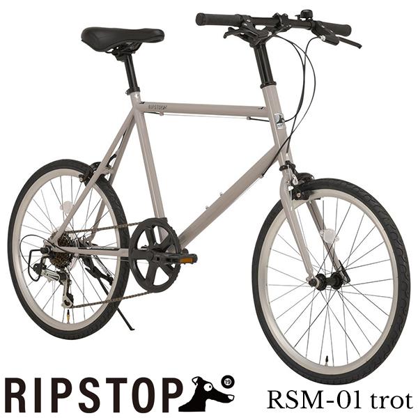 ミニベロ 小径自転車 451タイヤ20インチ シマノ7段変速 モールド式ソフトサドル RIPSTOP RSM-01 trot【組立必要品】