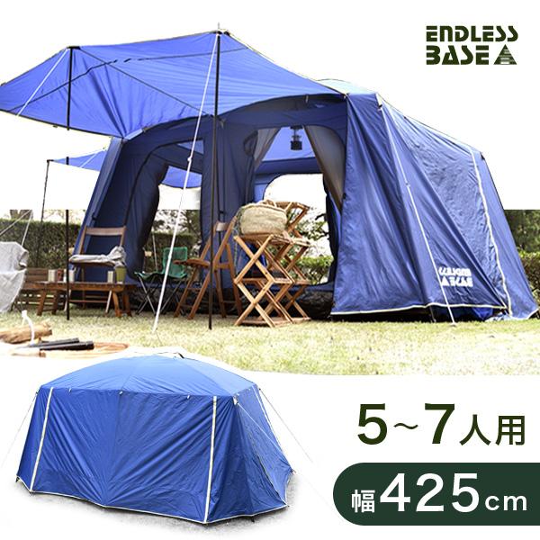 【送料無料】キャビンテント 幅425cm 5~7人用 前室 付 日よけ キャンプテント キャンプ アウトドア レジャー 海 山 雨よけ サンシェード 軽量 テント タフワイドテント タフ 大型 ドーム型 ドームテント 5人用 6人用 7人用