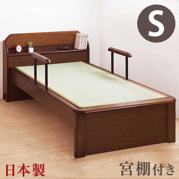 宮棚付き【送料無料】 畳ベッド シングルベッド 日本製 たたみ付 手すり付 畳ベット たたみベッド 大川家具 宮付き 棚付 シングルベット 和 モダン 介護ベッド ベッド ベット