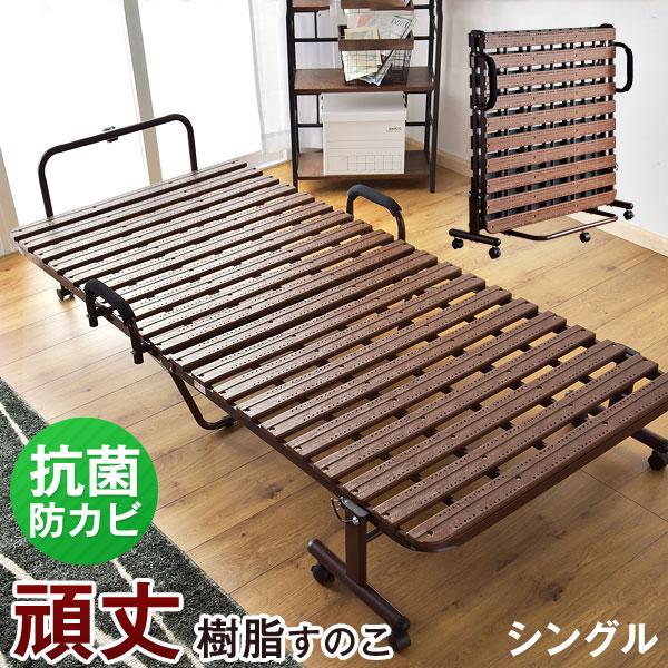 《送料無料》 樹脂すのこ 折りたたみすのこベッド シングル 抗菌 防カビ 除湿 折りたたみベッド すのこ スノコ 折り畳みすのこベッド 樹脂すのこベッド ベッド ベット 折り畳み シングル すのこベッド 折りたたみ