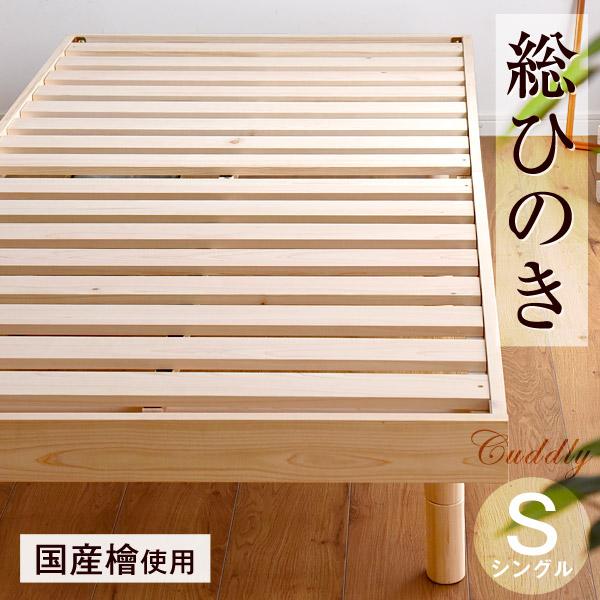 【送料無料】 ひのき すのこベッド シングルベッド 総ひのき 3段階高さ調節 フレームのみ 北欧 檜 すのこ シングル ベッド すのこベット ローベッド 木製 ベット ハイ ベッドフレーム シングルベット スノコベッド ベットフレーム 総ひのき