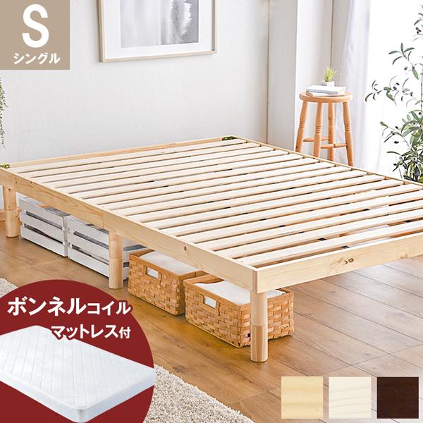 ボンネルコイルマットレス付き すのこ ベッド シングル マットレス ローベッド ベット ベッドフレーム シングルベッド ボンネルマットレス マットレス付き 有名な おしゃれ 完売 マットセット 高さ調節 《送料無料》ベッド 木製 北欧 おすすめ