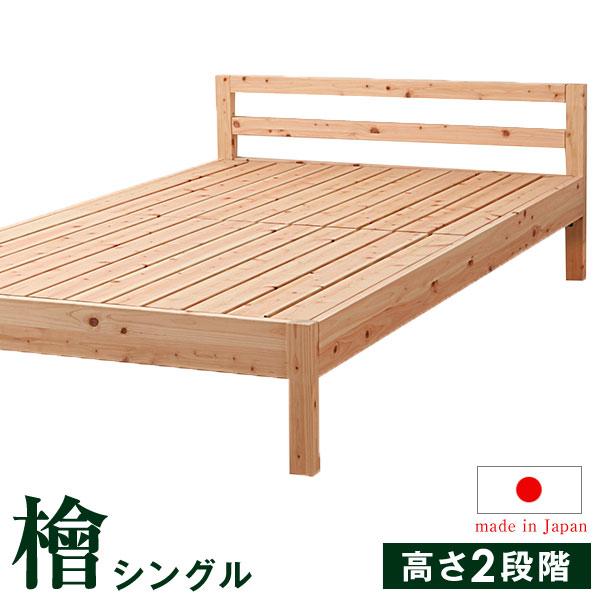 【送料無料】 国産 ひのきベッド すのこベッド シングル 高さ調整2段階 ひのきベッド シングルベッド スノコベッド ひのき ヒノキベッド フレーム すのこ 安全 檜 日本製 一人暮らし【代引き・後払い不可】
