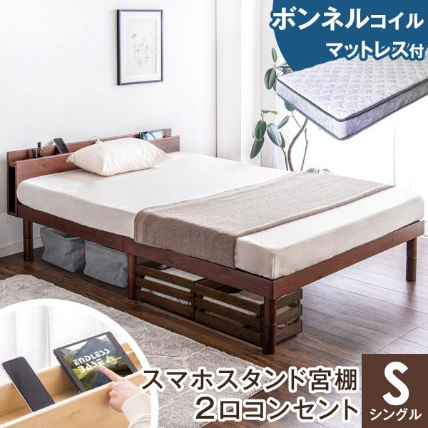 マットレス付き!《送料無料》 スマホスタンド付き ベッド すのこベッド ボンネルコイル マットレス付 シングル すのこ 宮付きベッド 木製 ベット シングルベッド 北欧 すのこベット ボンネルコイルマットレス