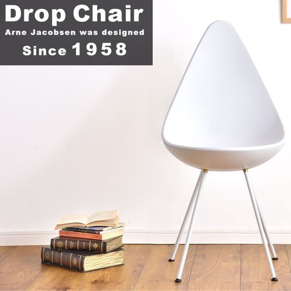 《送料無料》 ドロップチェア リプロダクト アルネ・ヤコブセン デザイナーズチェア パーソナルチェア チェア 椅子 北欧 モダン デザイナーズ おしゃれ インテリア シンプル ジェネリック家具 ミッドセンチュリー 1人掛け イス チェアー Arne Jacobsen