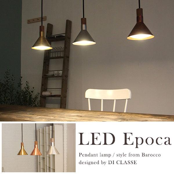 《送料無料》 LED ペンダントライト ライト Epoca ペンダントランプ ウォルナット ランプ DICLASSE 寝室 照明 北欧 リビング ダイニング キッチン シーリング ペンダント ウォールナット シーリングライト おしゃれ 照明器具 アンティーク レトロ 真鍮