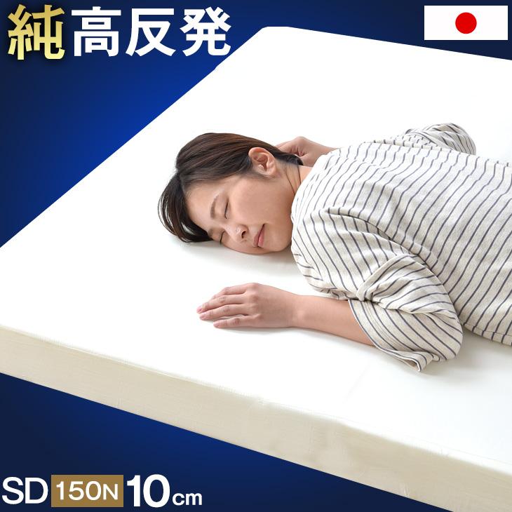 極厚10cm《送料無料》 日本製 高反発マットレス セミダブル 硬め 150N 厚10cm 軽量 コンパクト 国産 高反発 オーバーレイ 固め 圧縮 圧縮マットレス