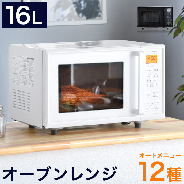 《送料無料》 オーブンレンジ 重量センサー搭載 チャイルドロック付 一人暮らし 電子レンジ ターンテーブル ヘルツフリー 多機能 オーブン レンジ 電子レンジ 西日本 東日本 レンジ 小型 トースト お弁当 グリル