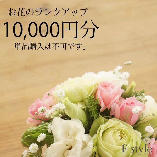 【単品購入不可】おまかせアレンジメント・花束用お花のご予算を10000円分ランクアップにてご利用いただけます。単品ではご利用いただけません。季節のお任せアレンジメント・花束、御供アレンジメント・花束以外の商品はご利用不可です。