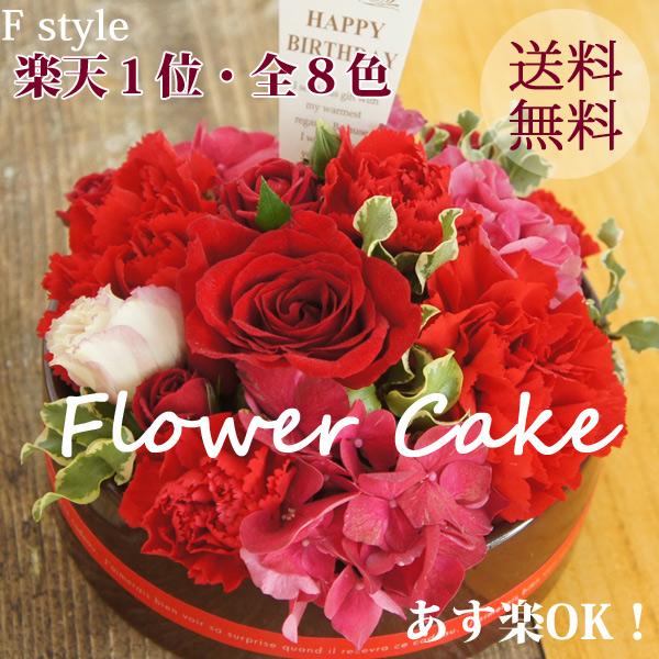 Rakuten 1 Our Popular 1st Birthday Flowers Flower Cupcake Cake Arranged
