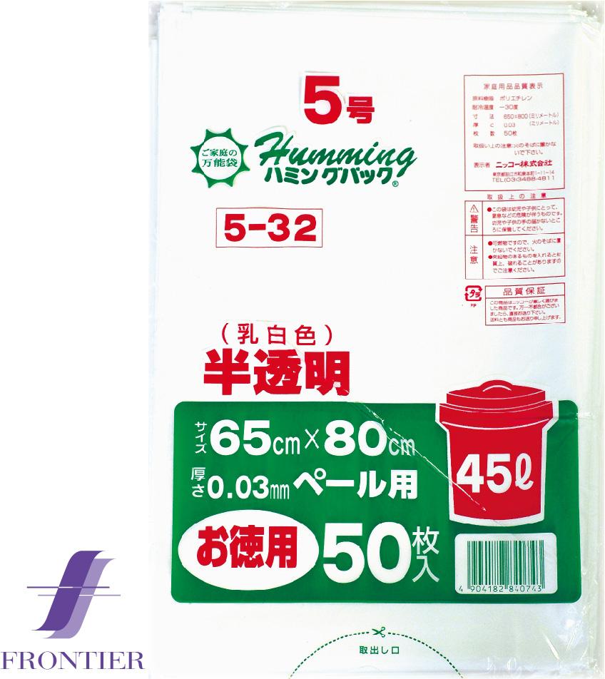 破れにくい丈夫なポリエチレン製のポリ袋・ゴミ袋 お徳用50枚入り 半透明ゴミ袋 丈夫なポリ袋 ハミングパック 5号(45リットル) 半透明(乳白色) 50枚入り