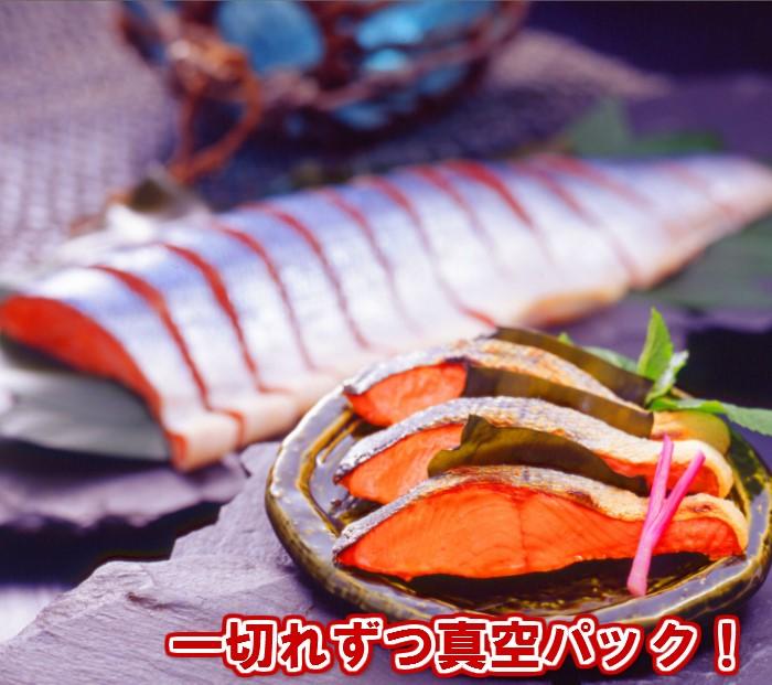 【ふるさと納税】甘口紅鮭切身(半身・1切真空)[6112873]