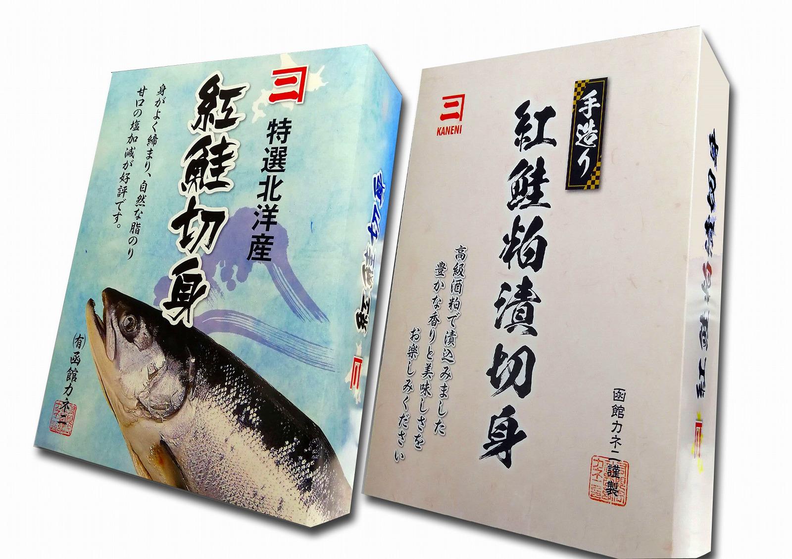 【ふるさと納税】紅鮭切身・紅鮭切身粕漬け(1切真空)2箱セット[7692179]