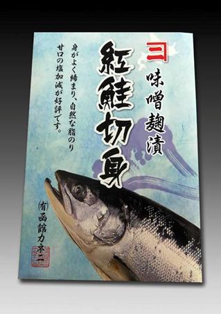 【ふるさと納税】味噌麹漬け紅鮭切身約1.8kg(1切真空)[7692181]