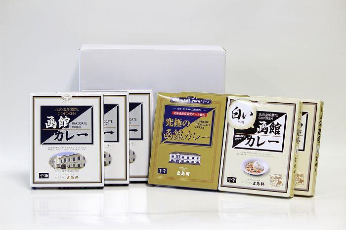【ふるさと納税】五島軒 函館カレーシリーズ3種詰合[6283270]