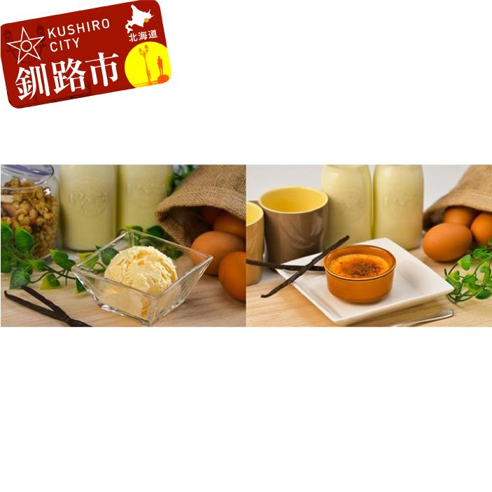 【ふるさと納税】アイスクリーム(バニラ)&カタラーナセット Mi102-B011