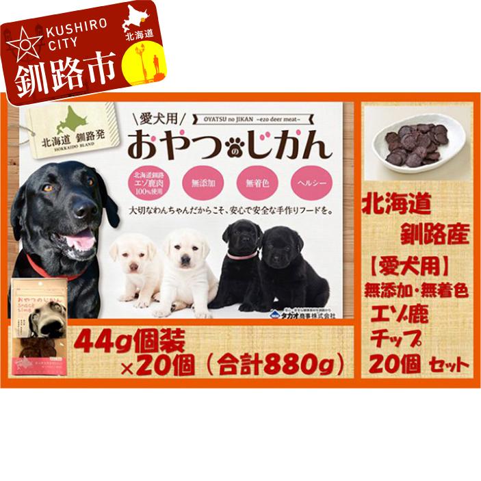 【ふるさと納税】【愛犬用】(無添加・無着色)エゾ鹿チップ20個セット Ta201-C031