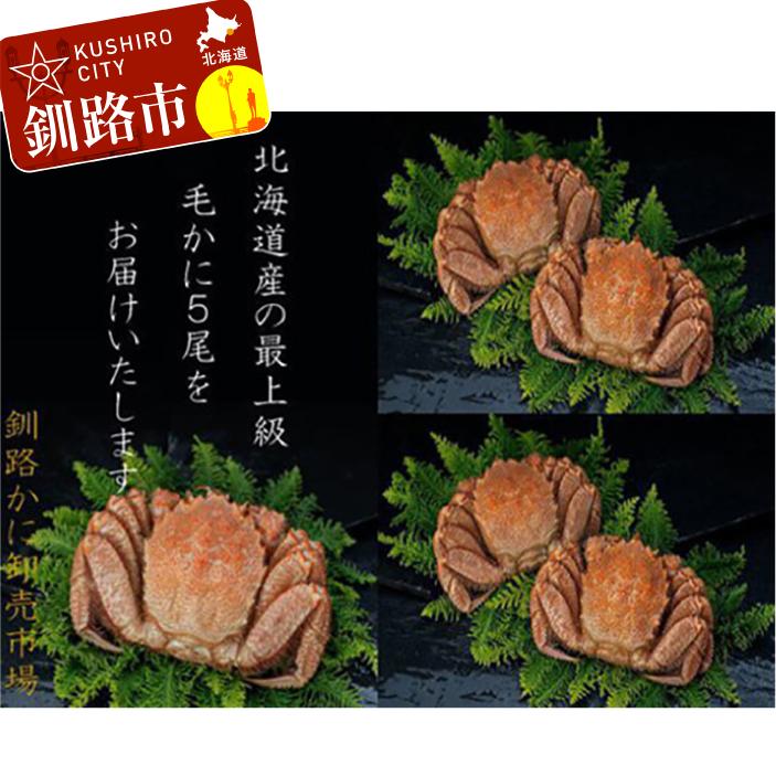 【ふるさと納税】【浜茹で!】ボイル毛ガニ2.0Kg 詰め(冷凍)5尾入り Ka403-D031