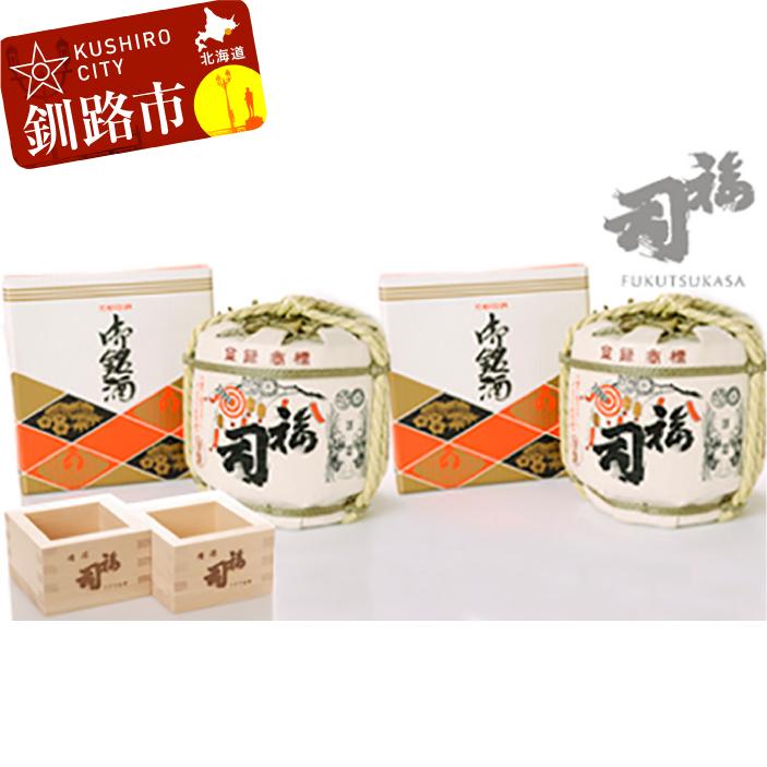 【ふるさと納税】釧路福司豆樽(1.8L)と釧路福司木枡各2個セット Ku101-C052