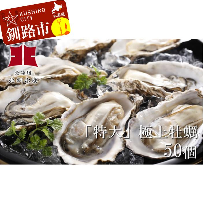 【ふるさと納税】釧路管内産「特大」極上牡蠣50個 Ho202-D068