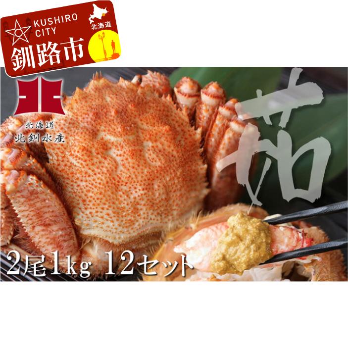 【ふるさと納税】「新物」毛ガニ2尾1kg12セット(24尾)【釧路・北釧水産造り】 Ho202-G007