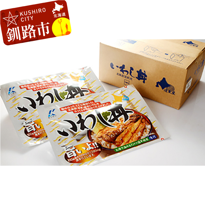 【ふるさと納税】近海食品 いわし丼(1枚)×10袋セット Ku102-A207