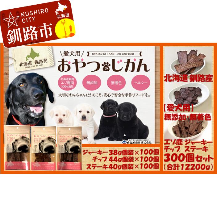 【ふるさと納税】【愛犬用】(無添加・無着色)エゾ鹿ジャーキー・チップ・ステーキ300個セット Ta201-G001