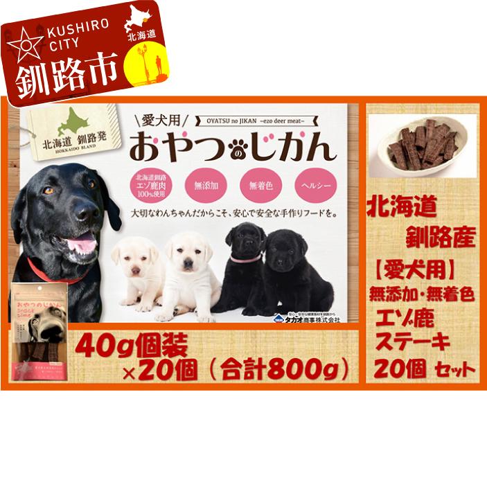 【ふるさと納税】【愛犬用】(無添加・無着色)エゾ鹿ステーキ20個セット Ta201-C032
