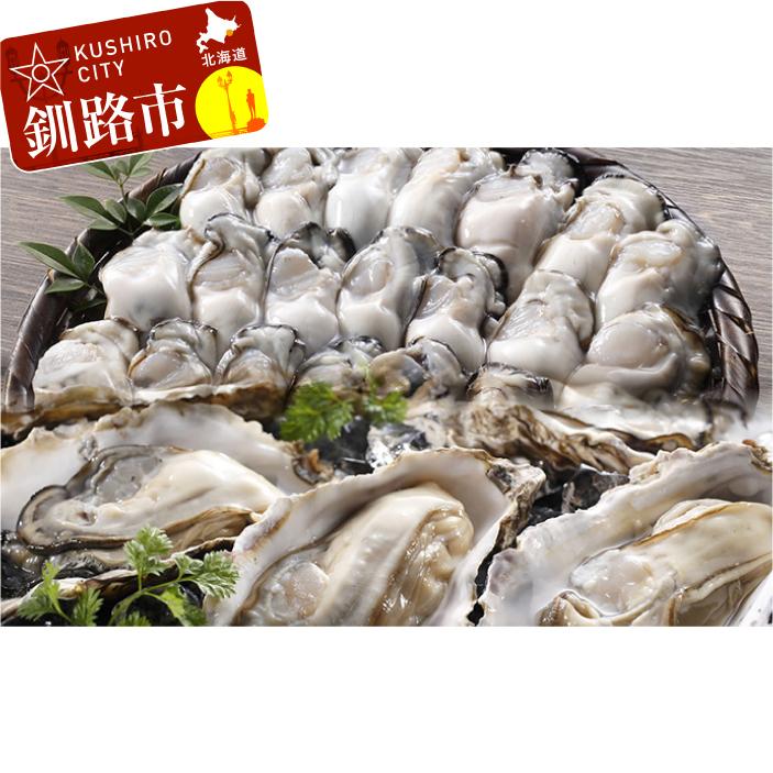 【ふるさと納税】釧路管内産「大粒」生むき牡蠣1kg&「特大」極上牡蠣20個 Ho202-D067