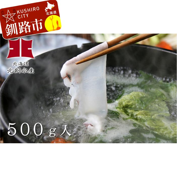 ふるさと納税 北海道 たこ タコの価値観変わるこだわり製法 たこしゃぶ大500g入1パック Ho201-A185 至上 最新