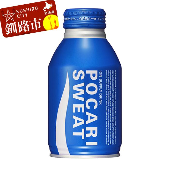 【ふるさと納税】ポカリスエット300mlボトル缶×24本 O301-A252