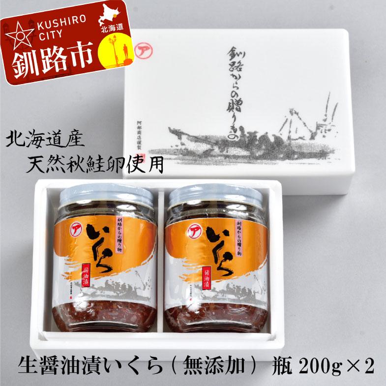 ふるさと納税 北海道産 ア特選 有名な 生醤油漬いくら 無添加 時間指定不可 Ku203-B209 瓶200g×2