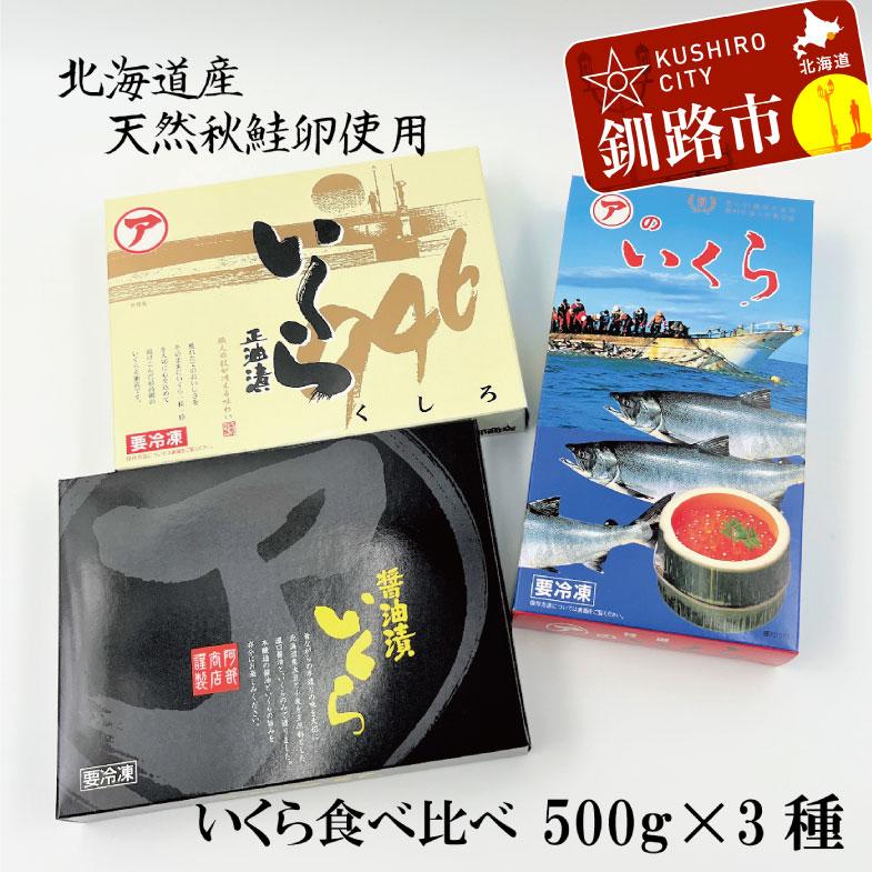【ふるさと納税】【北海道産】 ア特選 贅沢いくら食べくらべセット 500g×3 Ku203-D083
