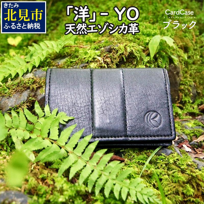 【ふるさと納税】【I2-001】『洋』 YO / エゾシカ革 名刺入れ