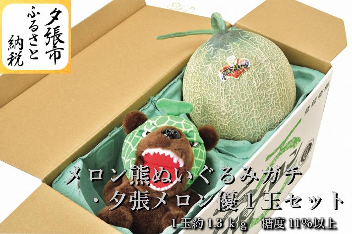 【ふるさと納税】 【予約受付中】「メロン熊ぬいぐるみガチ」と「夕張メロン1玉(等級:優 1玉約1.3kg)」セット 北海道夕張市