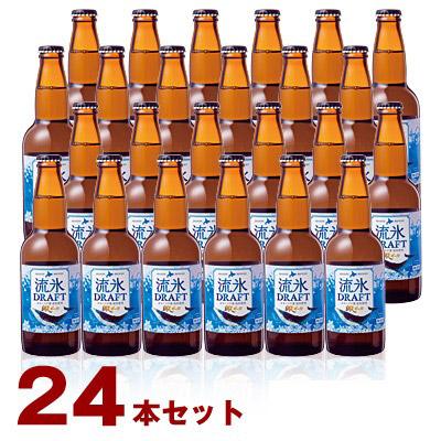 【ふるさと納税】流氷ドラフト24本セット