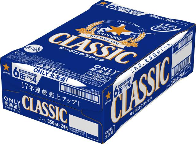 【ふるさと納税】北海道限定 【サッポロクラシック】 生ビール1箱(350ml×24缶)※着日時、不在期間指定不可