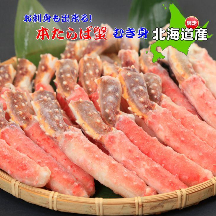 【ふるさと納税】【北海道産】 お刺身も出来る! 生本たらば蟹 むき身 1kg 【生食可】