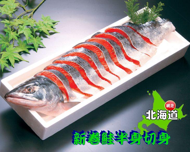 【ふるさと納税】新巻鮭半身切身 (2切れ×約5パック)