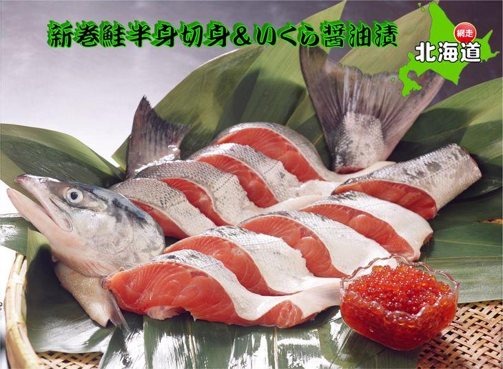 【ふるさと納税】新巻鮭半身切身&いくら醤油漬の詰め合わせ