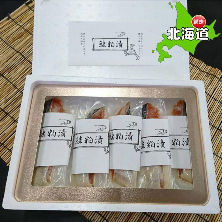 【ふるさと納税】新巻鮭の粕漬  5切れセット